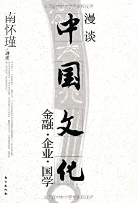 漫谈中国文化:金融•企业•国学.pdf