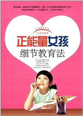 正能量女孩细节教育法.pdf