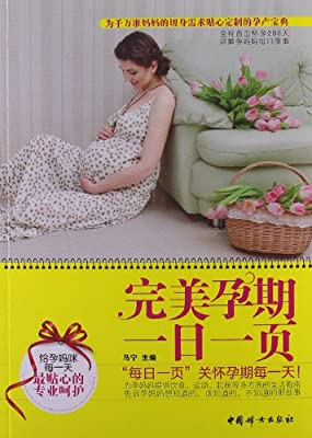 完美孕期一日一页.pdf