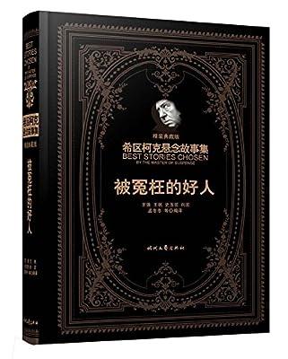 希区柯克悬念故事集:被冤枉的好人.pdf