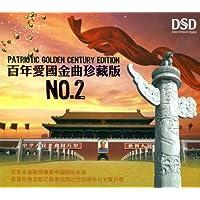 百年爱国金曲珍藏版NO.2