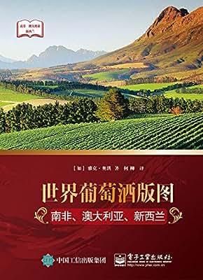 世界葡萄酒版图:南非、澳大利亚、新西兰.pdf