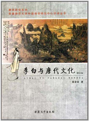 李白与唐代文化 增订版 唐诗研究系列 安徽师范大学中国诗学研究中心图片