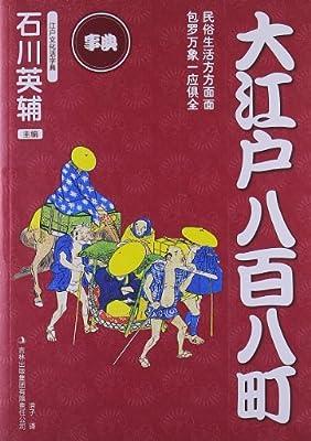 大江户八百八町.pdf