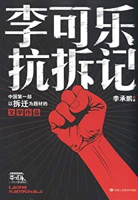 李可乐抗拆记.pdf