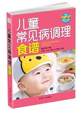 儿童常见病调理食谱.pdf