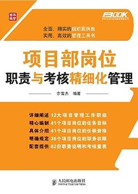 项目部岗位职责与考核精细化管理.pdf