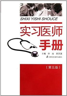实习医师手册.pdf