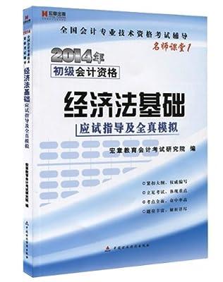 名师课堂1 宏章2014全国会计专业技术资格考试辅导 经济法基础应试指导及全真模拟.pdf