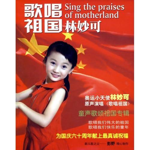 林妙可:歌唱祖国(cd)