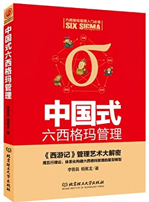 中国式六西格玛管理:《西游记》管理艺术大解密.pdf