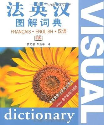 法英汉图解词典.pdf