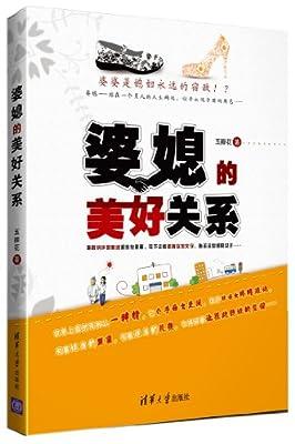 婆媳的美好关系.pdf