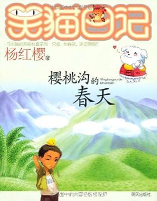 笑猫日记:樱桃沟的春天.pdf
