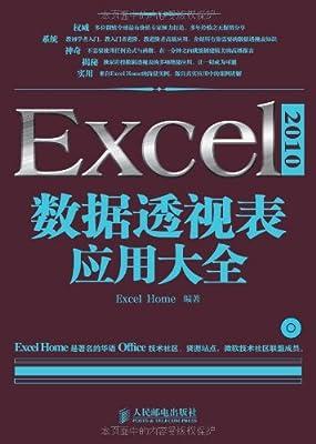 Excel 2010数据透视表应用大全.pdf