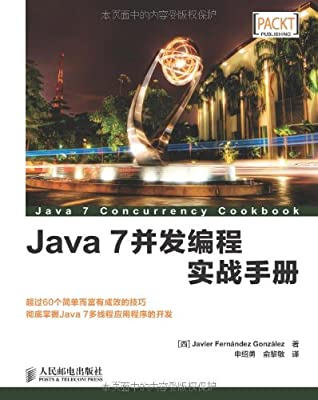 Java 7并发编程实战手册.pdf