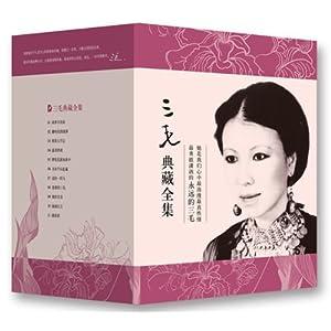 国内优惠:三毛全集(套装共11册)(三联2011年版) ¥190,叠加200-100