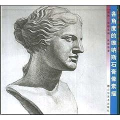 各角度的维纳斯石膏像素描美术高考 心有灵犀 2 张新强