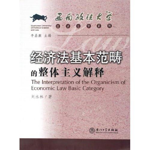 经济法基本范畴的整体主义解释/西南政法大学经济法学系列