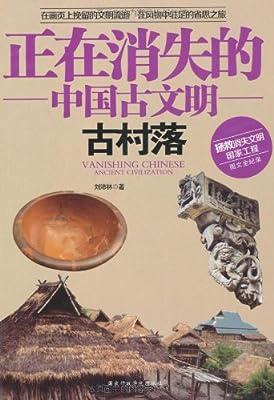 正在消失的中国古文明:古村落.pdf