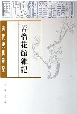 苦榴花馆杂记:清代史料笔记.pdf