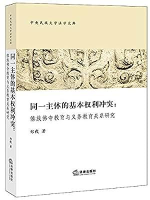 同一主体的基本权利冲突:傣族佛寺教育与义务教育关系研究.pdf