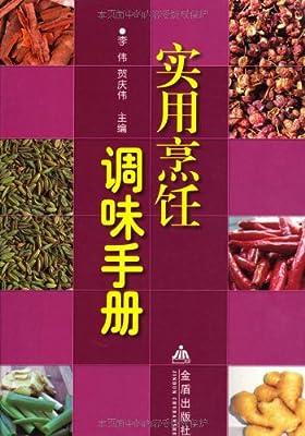 实用烹饪调味手册.pdf