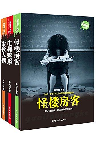 怪楼客房+雨夜人偶+电梯魅影(套装异度社小说全三册)-图片