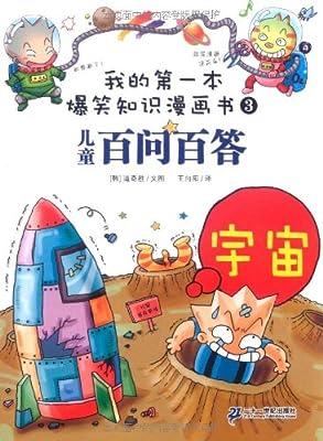 百问百答:宇宙.pdf