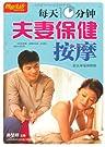 图说生活•畅销升级版:每天10分钟夫妻保健按摩.pdf