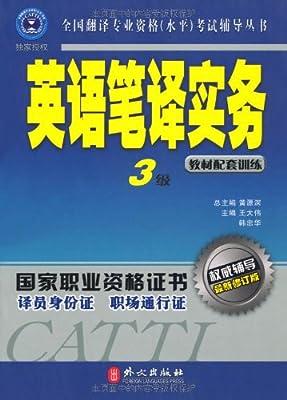 全国翻译专业资格考试辅导丛书•英语笔译实务.pdf