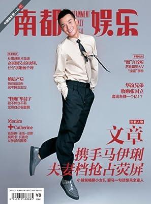 南都娱乐周刊 周刊 2013年35期.pdf