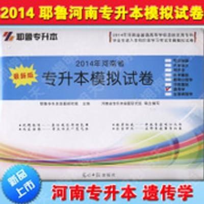 现货 河南专升本耶鲁专升本2014年河南省专升本模拟试卷 遗传学.pdf