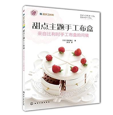 我的手工时间:甜点主题手工布盒.pdf