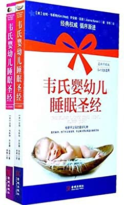 韦氏婴幼儿睡眠圣经.pdf