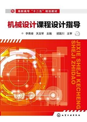 机械设计课程设计指导.pdf