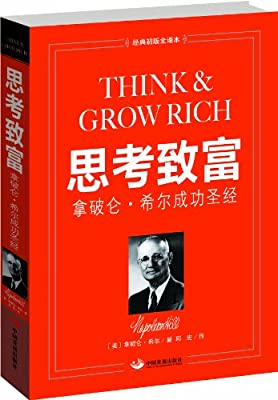 思考致富:拿破仑•希尔成功圣经.pdf