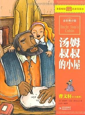 最畅销中外名著名家导读本•汤姆叔叔的小屋.pdf