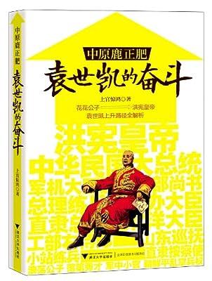 中原鹿正肥:袁世凯的奋斗.pdf