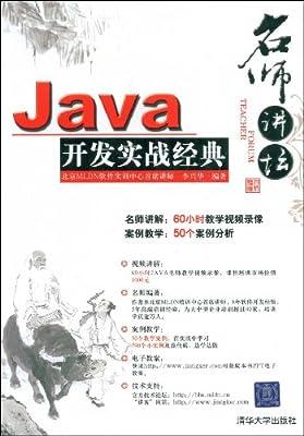 Java开发实战经典.pdf