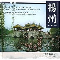 中国历史文化名城:扬州