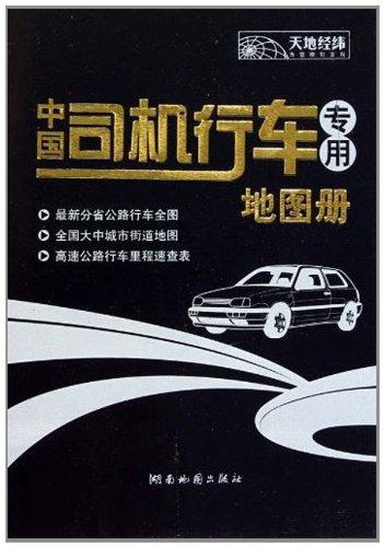 天地经纬 中国司机行车专用地图册图片