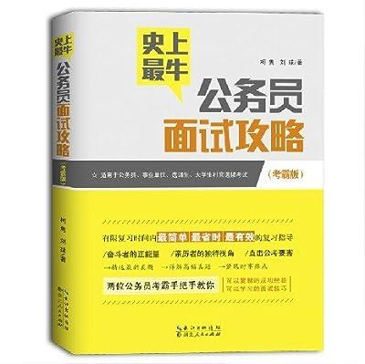 史上最牛公务员面试攻略.pdf
