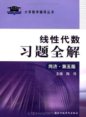 北大燕园•线性代数习题全解.pdf