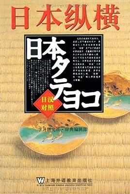 日本纵横.pdf