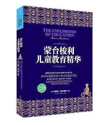 蒙台梭利儿童教育精华.pdf