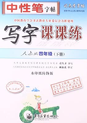 司马彦字帖:写字课课练.pdf