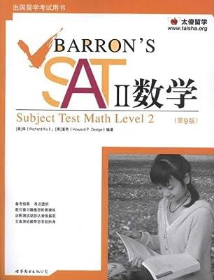 Barron's SAT 2:数学.pdf