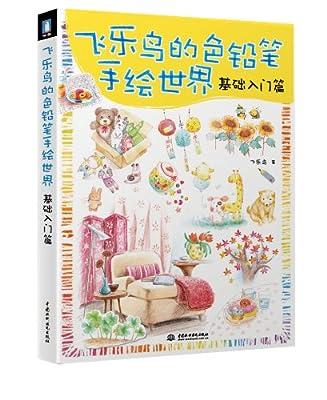 飞乐鸟的色铅笔手绘世界:基础入门篇.pdf