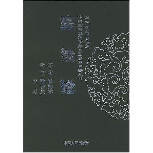 宪法论/华东政法学院珍藏民国法律名著丛书